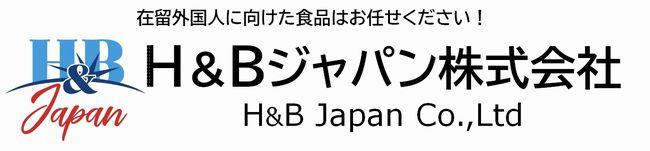 H&Bジャパン株式会社